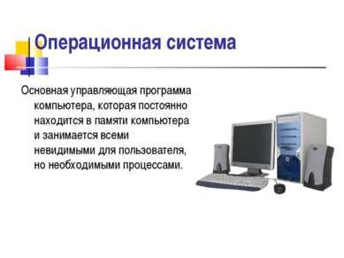 Операционная система Основная управляющая программа компьютера, которая посто...