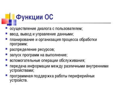 * Функции ОС осуществление диалога с пользователем; ввод, вывод и управление ...
