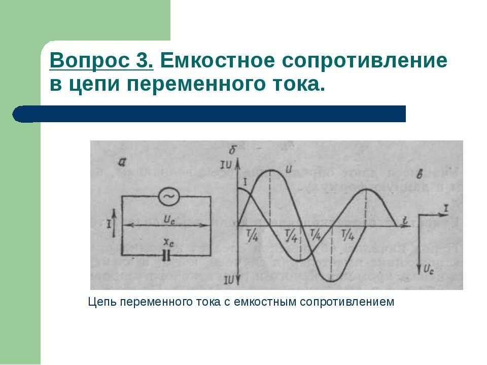 Вопрос 3. Емкостное сопротивление в цепи переменного тока. Цепь переменного т...