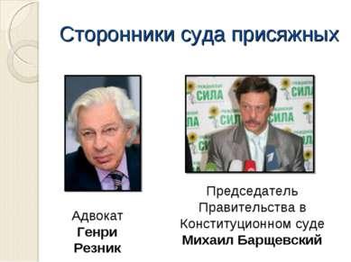 Сторонники суда присяжных Адвокат Генри Резник Председатель Правительства в К...