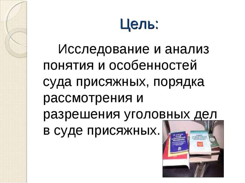 Цель: Исследование и анализ понятия и особенностей суда присяжных, порядка ра...