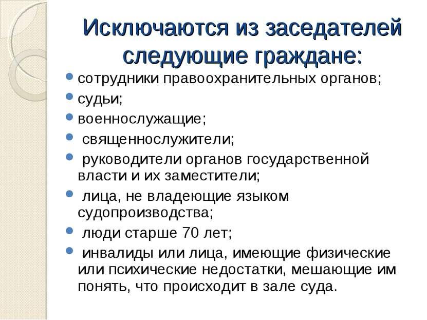 Исключаются из заседателей следующие граждане: сотрудники правоохранительных ...