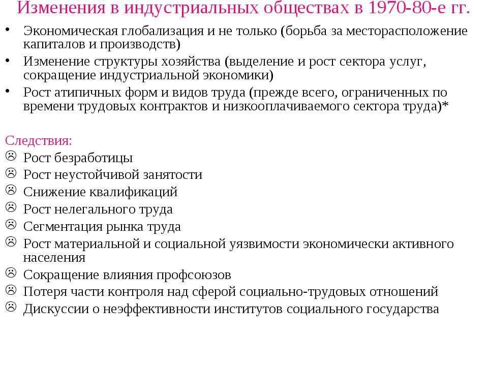 Изменения в индустриальных обществах в 1970-80-е гг. Экономическая глобализац...