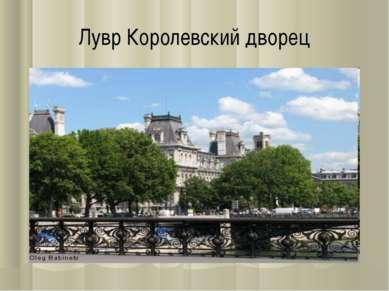 Лувр Королевский дворец