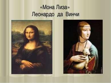 «Мона Лиза» Леонардо да Винчи