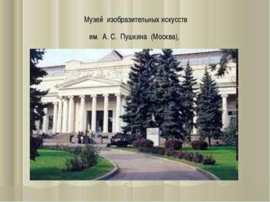 Музей изобразительных искусств им. А. С. Пушкина (Москва),