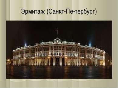 Эрмитаж (Санкт-Пе-тербург)