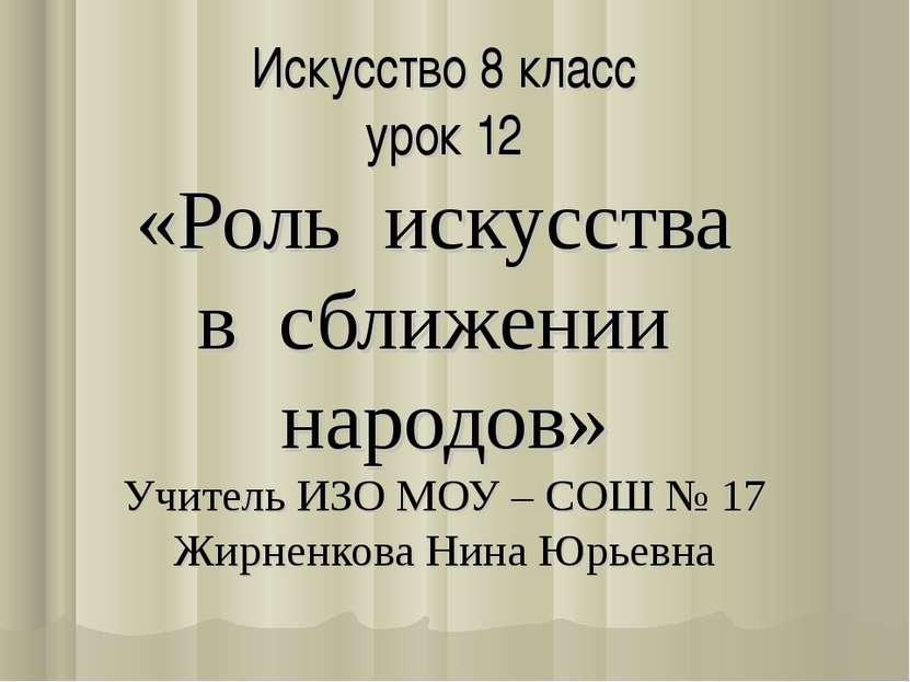 Искусство 8 класс урок 12 «Роль искусства в сближении народов» Учитель ИЗО МО...