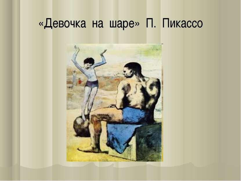 «Девочка на шаре» П. Пикассо