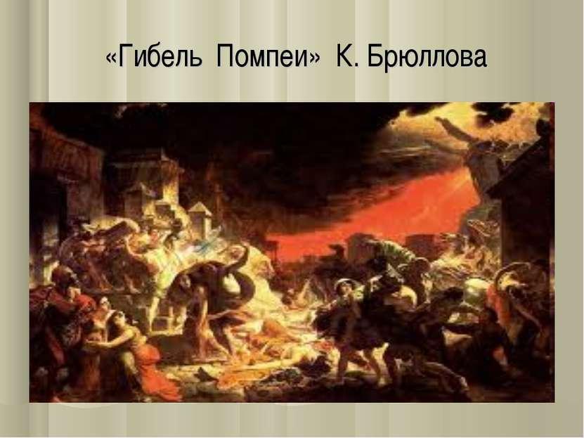 «Гибель Помпеи» К. Брюллова