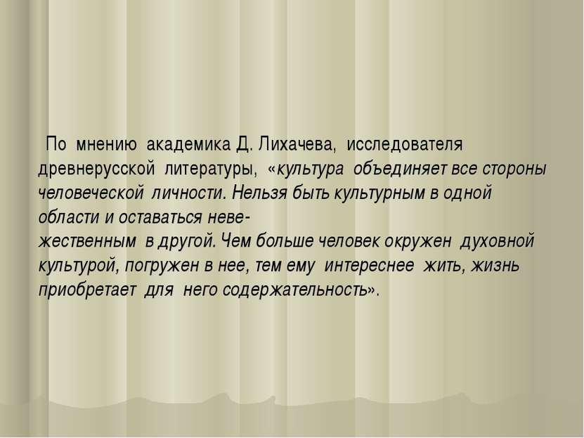 По мнению академика Д. Лихачева, исследователя древнерусской литературы, «кул...