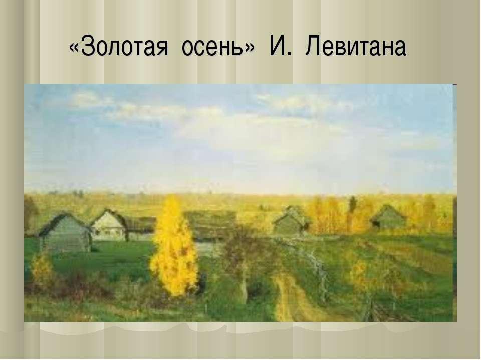 «Золотая осень» И. Левитана