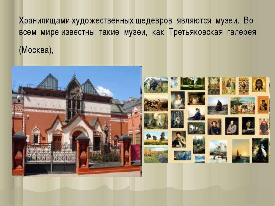 Хранилищами художественных шедевров являются музеи. Во всем мире известны так...