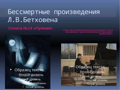Бессмертные произведения Л.В.Бетховена Соната №14 «Лунная» Соната- жанр инстр...