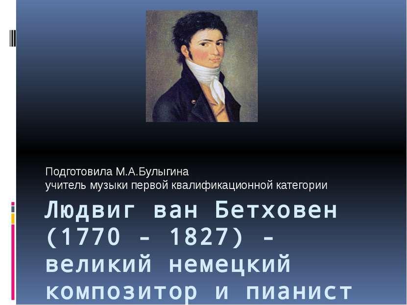 Людвиг ван Бетховен (1770 - 1827) - великий немецкий композитор и пианист Под...