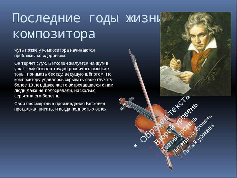 Последние годы жизни композитора Чуть позже у композитора начинаются проблемы...