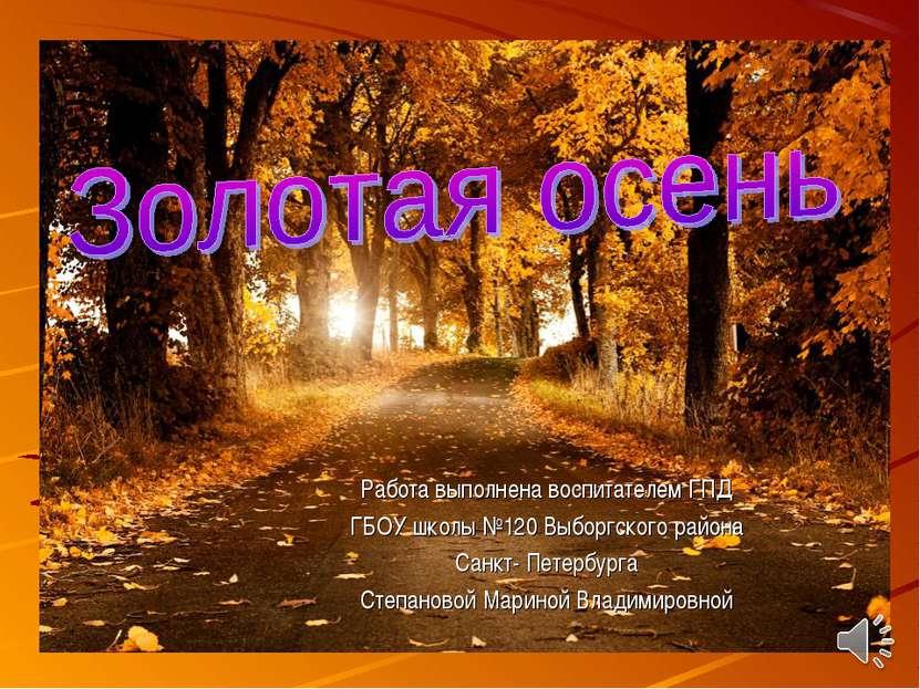 Работа выполнена воспитателем ГПД ГБОУ школы №120 Выборгского района Санкт- П...