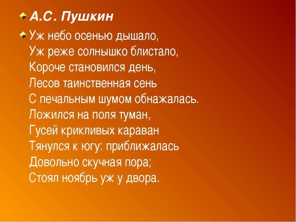 А.С. Пушкин Уж небо осенью дышало, Уж реже солнышко блистало, Короче становил...