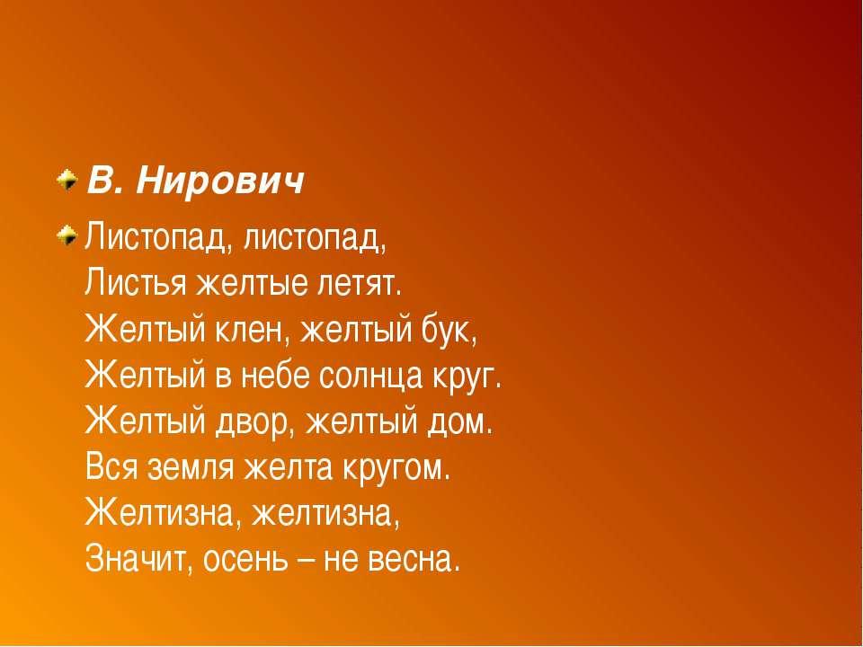 В. Нирович Листопад, листопад, Листья желтые летят. Желтый клен, желтый бук, ...