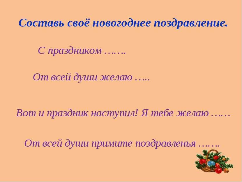 Составь своё новогоднее поздравление. С праздником ……. От всей души желаю ….....
