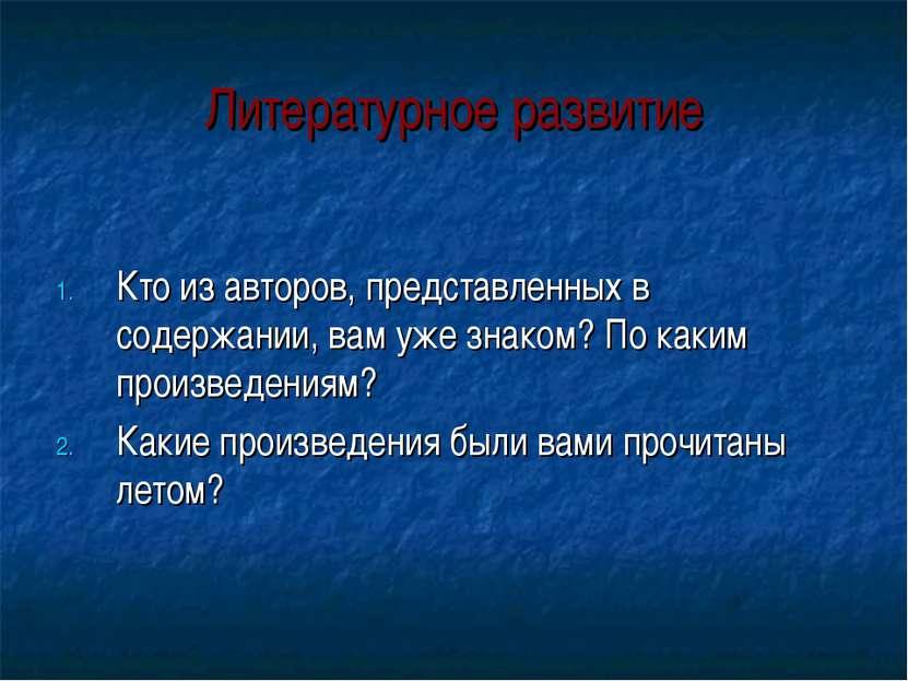 Литературное развитие Кто из авторов, представленных в содержании, вам уже зн...