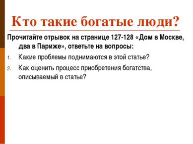 Кто такие богатые люди? Прочитайте отрывок на странице 127-128 «Дом в Москве,...