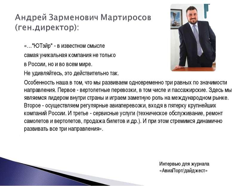 """«…""""ЮТэйр"""" - в известном смысле самая уникальная компания не только в России, ..."""