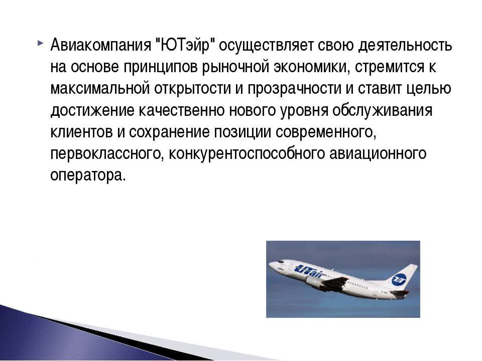 """Авиакомпания """"ЮТэйр"""" осуществляет свою деятельность на основе принципов рыноч..."""