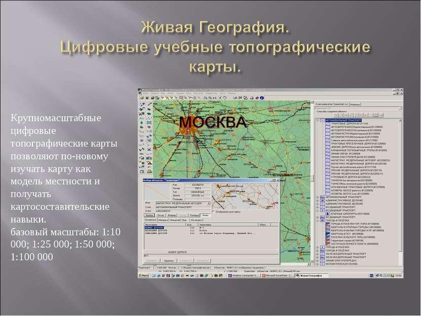 Крупномасштабные цифровые топографические карты позволяют по-новому изучать к...