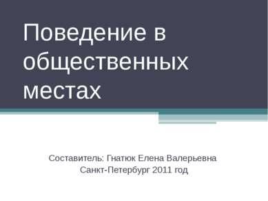 Поведение в общественных местах Составитель: Гнатюк Елена Валерьевна Санкт-Пе...