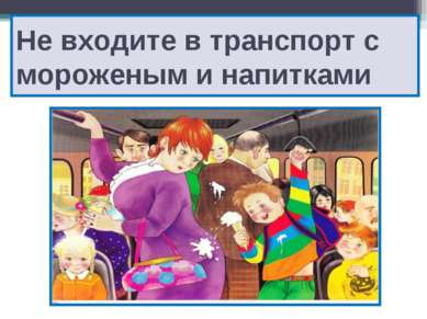 Не входите в транспорт с мороженым и напитками