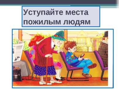 Уступайте места пожилым людям