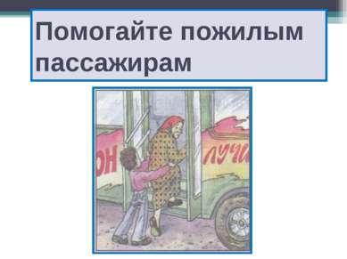 Помогайте пожилым пассажирам