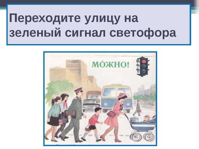 Переходите улицу на зеленый сигнал светофора