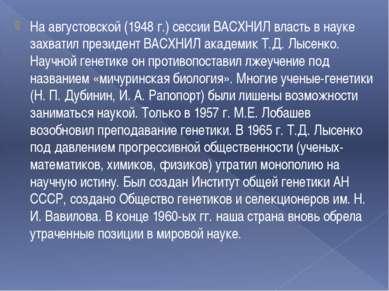 На августовской (1948 г.) сессии ВАСХНИЛ власть в науке захватил президент ВА...