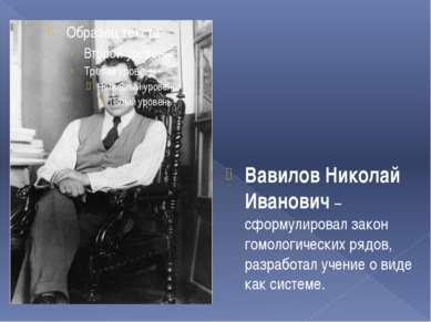 Вавилов Николай Иванович – сформулировал закон гомологических рядов, разработ...