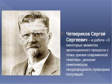 Четвериков Сергей Сергеевич – в работе «О некоторых моментах эволюционного пр...