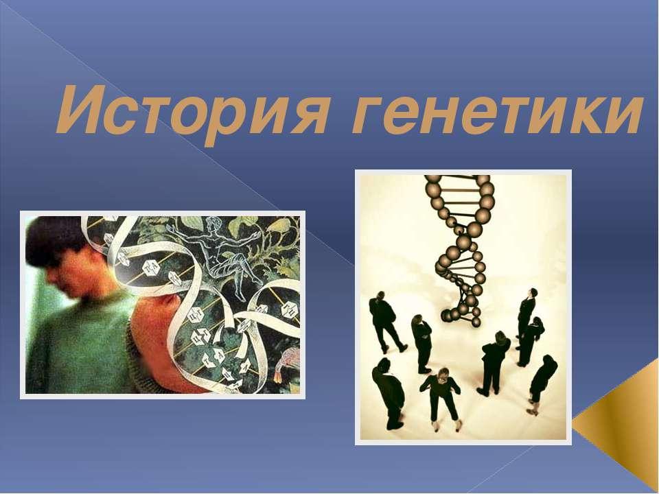 История генетики