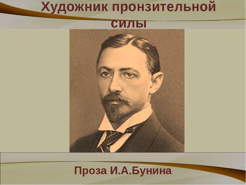 Художник пронзительной силы Проза И.А.Бунина