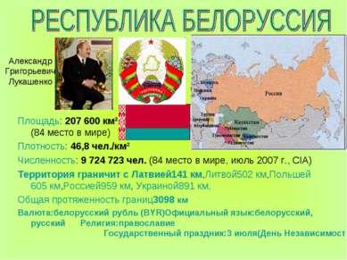 Площадь: 207600 км² (84 место в мире) Плотность: 46,8 чел./км² Численность: ...