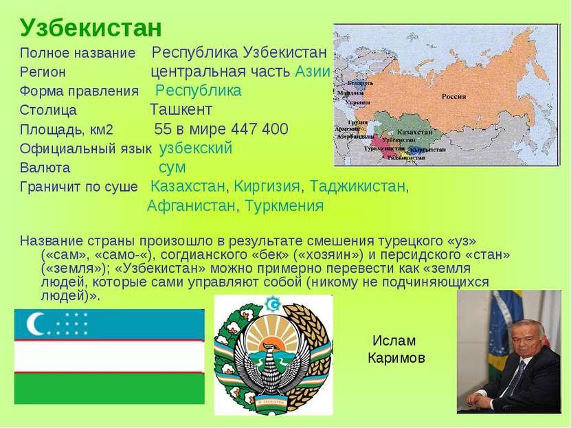 Узбекистан Полное название Республика Узбекистан Регион центральная часть Ази...