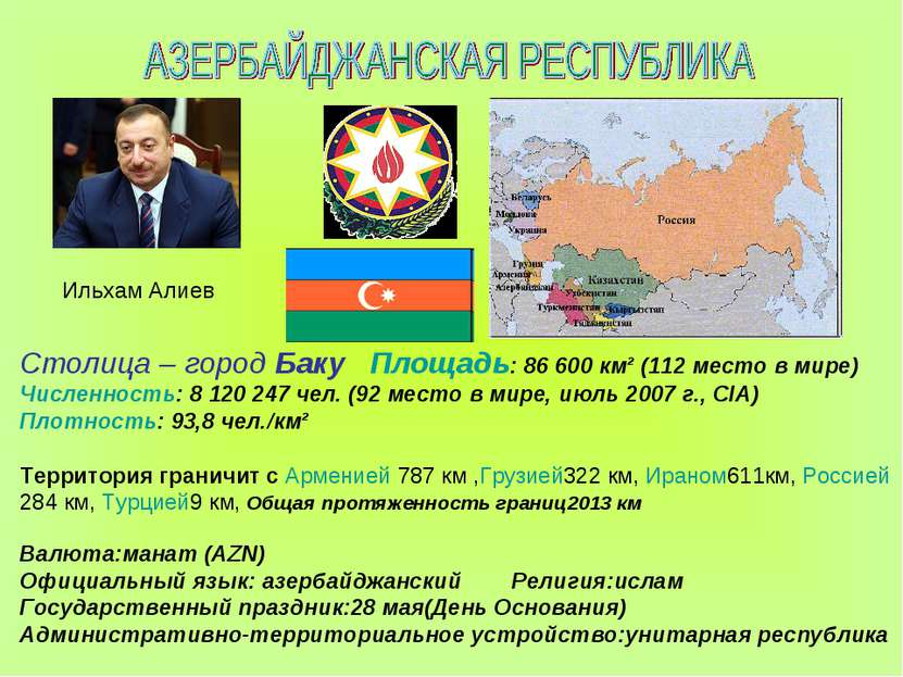 Столица – город Баку Площадь: 86600 км² (112 место в мире) Численность: 812...