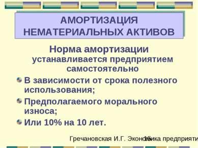 АМОРТИЗАЦИЯ НЕМАТЕРИАЛЬНЫХ АКТИВОВ Норма амортизации устанавливается предприя...