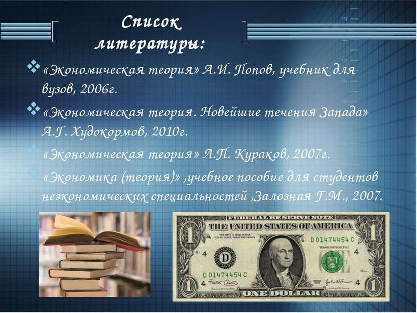 Список литературы: «Экономическая теория» А.И. Попов, учебник для вузов, 2006...