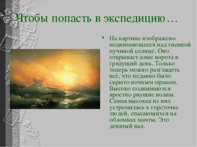 Чтобы попасть в экспедицию… На картине изображено поднимающееся над гневной п...