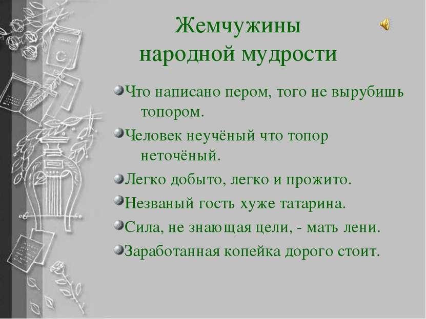 Жемчужины народной мудрости Что написано пером, того не вырубишь топором. Чел...