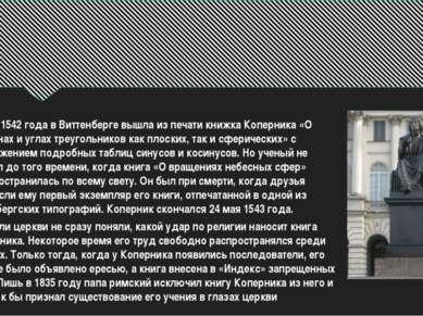 Вмае1542 года в Виттенберге вышла из печати книжка Коперника «О сторонах и ...