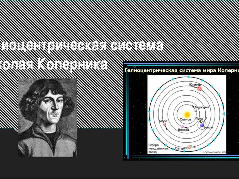 Гелиоцентрическая система Николая Коперника