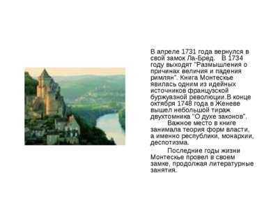 """В апреле 1731 года вернулся в свой замок Ла-Бред. В 1734 году выходят """"Размыш..."""