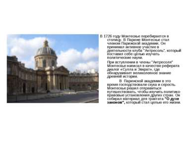 В 1726 году Монтескье перебирается в столицу. В Париже Монтескье стал членом ...